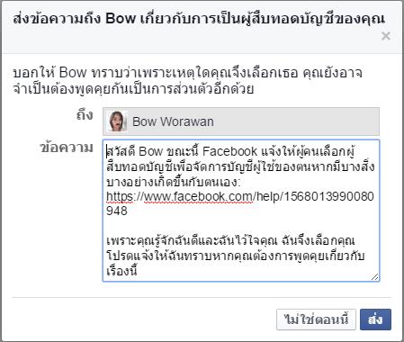 facebook die 3