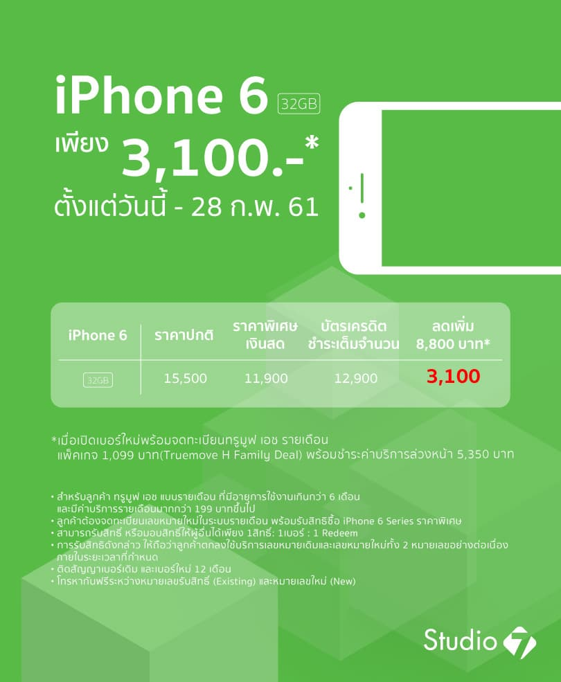 studio7-iphone6-810x985