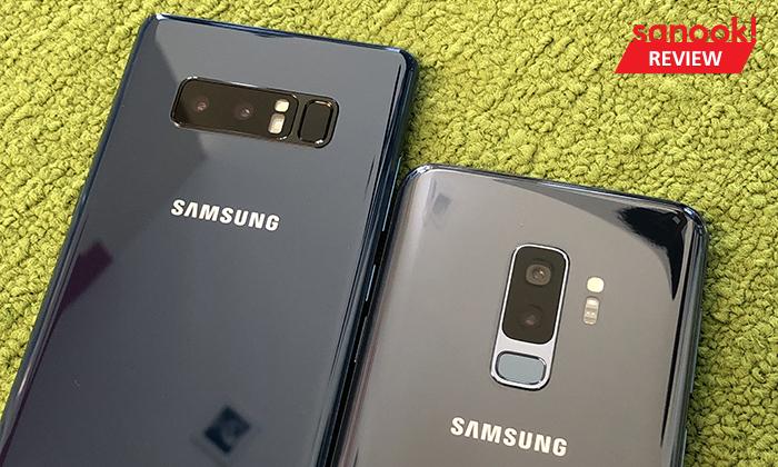 Samsung เปรียบเทียบกล้อง 8 S9 ศึก Galaxy Note Vs