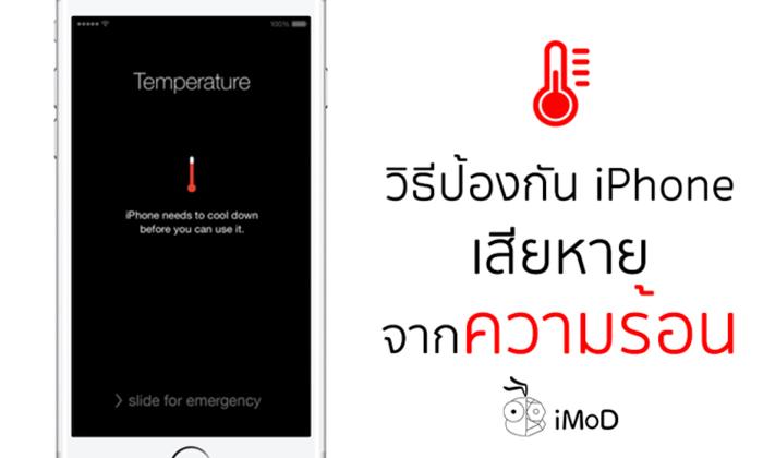 วิธีป้องกัน iPhone เสียหายจากความร้อน ในช่วงหน้าร้อนนี้