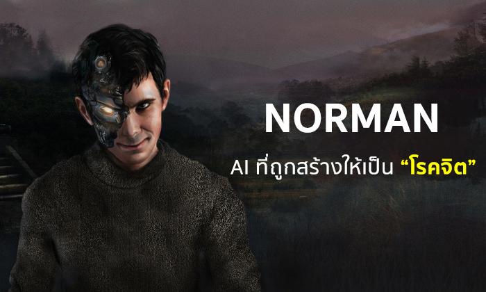 รู้จักกับ Norman ปัญญาประดิษฐ์ (AI) ตัวแรกของโลกที่ถูกสร้างให้เป็นโรคจิต