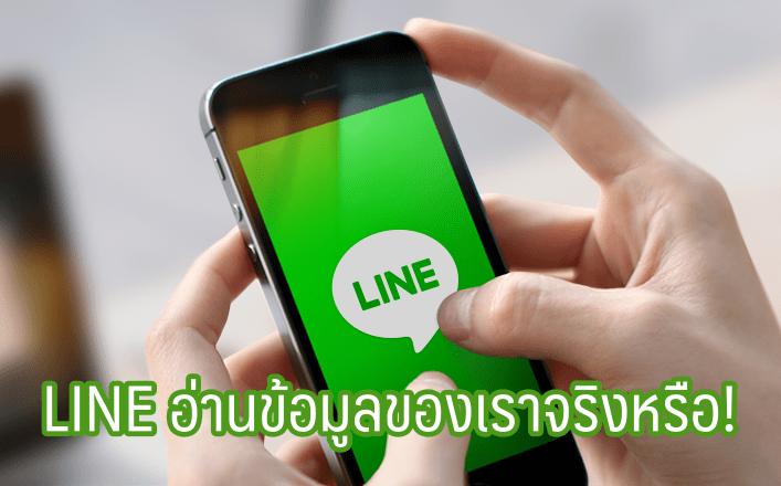 เงื่อนไขใหม่ LINE การเข้าถึงข้อมูลห้องแชทคืออะไร ไลน์แอบอ่านแชทเราได้ไหม?