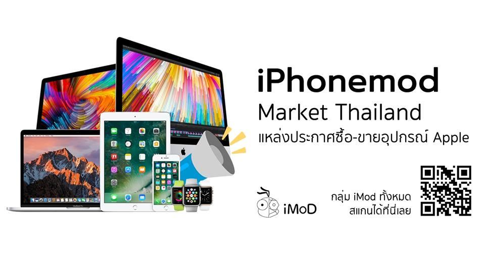 iphonemod-market-thailand-gro