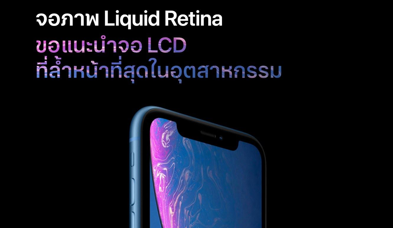 iphone-xr-display-1