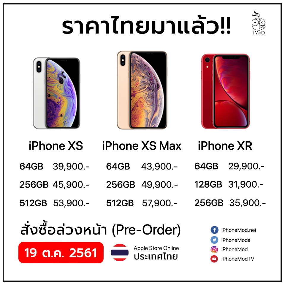iphone-xs-xr-th-price