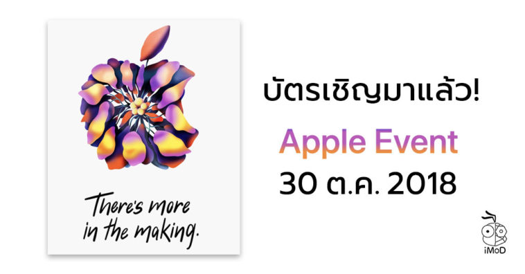 apple-event-30-oct-2018-confi