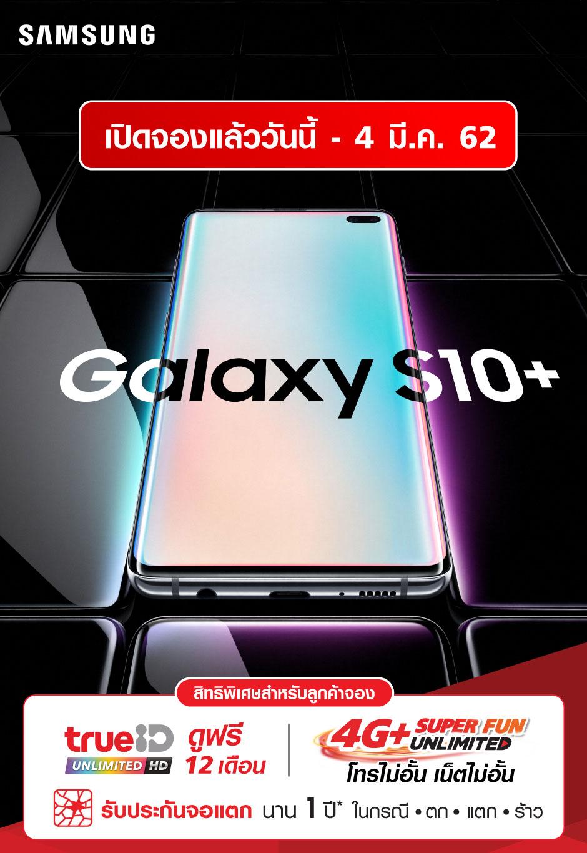 โปร Samsung s10 Truemave H