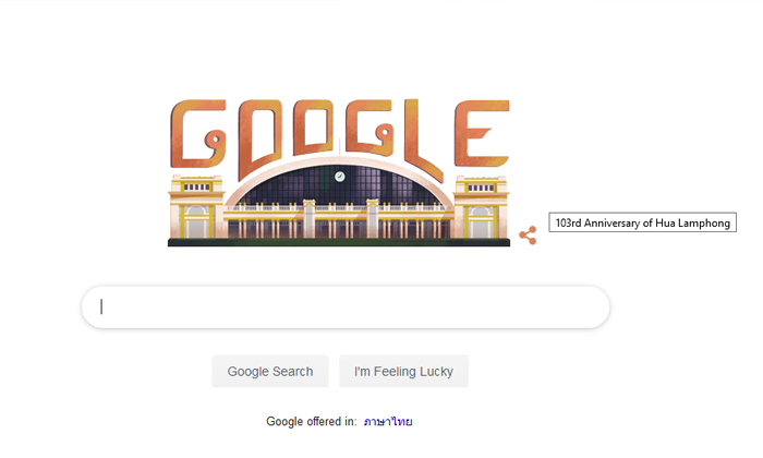 Googleเปลี่ยนรูปdoodleของประเทศไทยเป็นรูปสถานีรถไฟหัวลำโพง