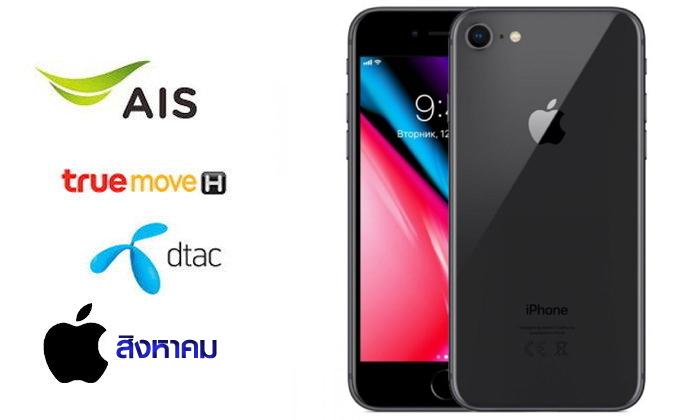 """สรุปราคาและโปรโมชั่น""""iPhone""""ทุกรุ่นจากทุกโอเปอเรเตอร์ ประจำเดือนสิงหาคม2019"""