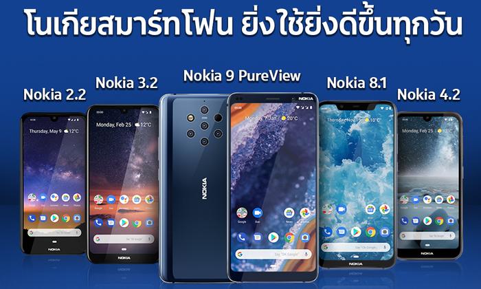 Nokia ขนทัพแอนดรอยด์สมาร์ทโฟนโนเกีย 6 รุ่นล่าสุด ในราคาใหม่ไฉไลกว่าเดิม