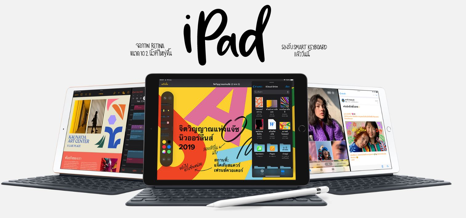 iPad Generation 7