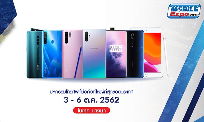 ส่องมือถือใหม่ Thailand Mobile Expo 2019 รอบปลายปี จัดหนักส่งท้ายปี มีอะไรบ้างมาดูกัน