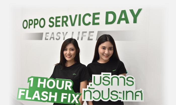 OPPO เอาใจผู้ใช้งานด้วยบริการหลังการขายกับ OPPO Service พร้อมส่วนลดค่าซ่อมสูงสุดถึง 40%