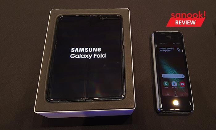 [Hands On] ลองสัมผัส Samsung Galaxy Fold มือถือพับได้ที่เปิดราคาในประเทศไทย