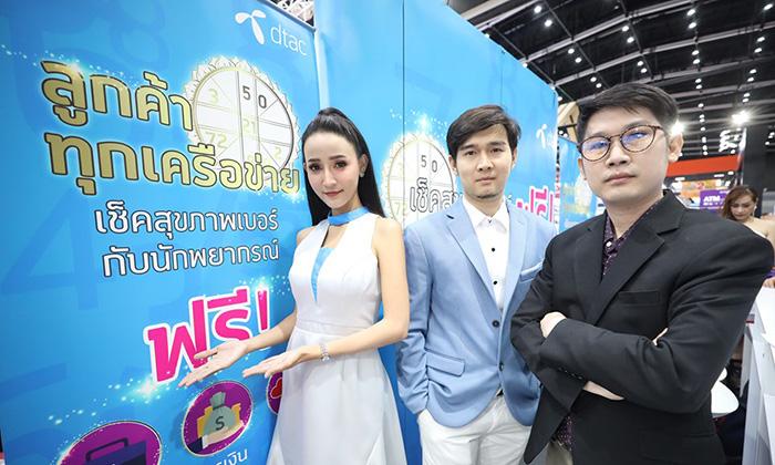 ดีแทคปั๊มยอดขายไตรมาส 4 จับมือ CSC ผู้จำหน่ายมือถือรายใหญ่ ในงาน Thailand Mobile Expo 2019