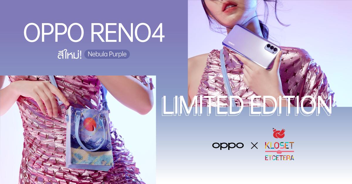 พร้อมเสิร์ฟความชิค! OPPO Reno4 สีใหม่ Nebula Purple เปิดให้พรีออเดอร์ในราคา 11,990 บาท