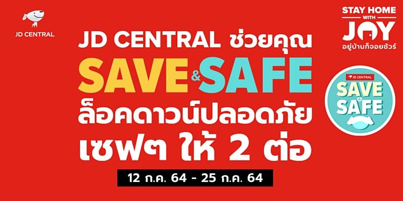 jdcentralsave_safe2