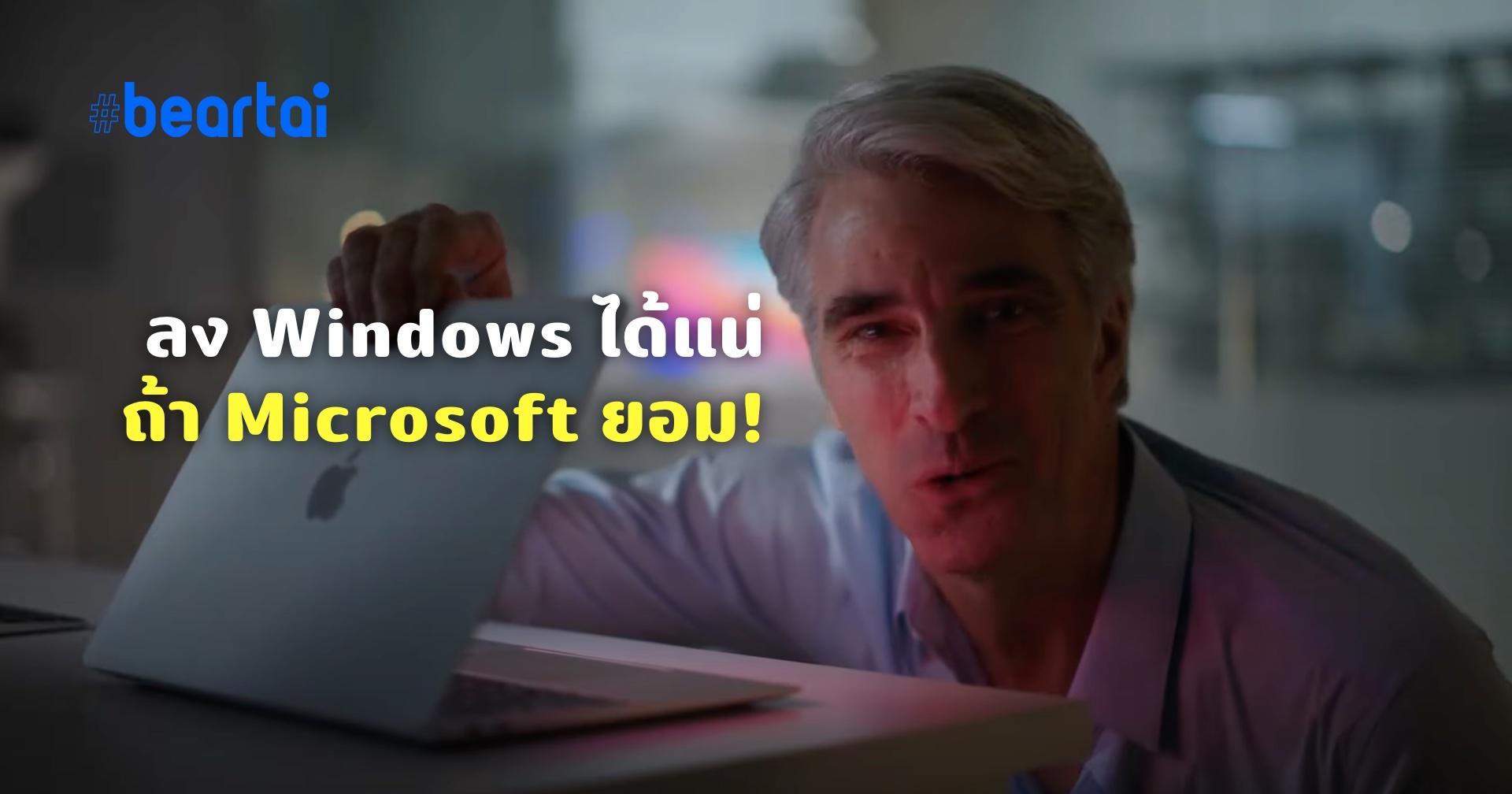 Windows on ARM for Apple M1