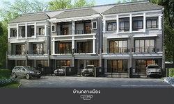 Baan Klang Muang Suksawa : บ้านกลางเมือง สุขสวัสดิ์ [2014]