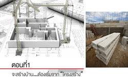 """จะสร้างบ้าน ต้องเริ่มที่ """"โครงสร้าง"""""""