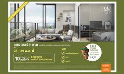 """เอสซีฯ จัด 10 ห้องกว้าง ราคาสบาย พร้อม DIY ที่ """"CHAMBERS CHAAN คอนโดอารมณ์บ้าน"""""""