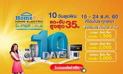 Promotion Super Sale 10 Days 15 – 24 ธ.ค. 60