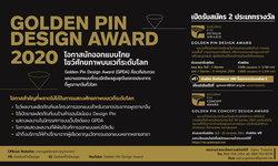Golden Pin Design Award 2020 เปิดรับสมัครผลงาน สมัครฟรีสำหรับ 100 ผลงานแรกที่ส่งเข้าประกวด