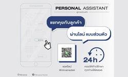 มาทำความรู้จักกับ Nirvana Personal Assistant  นั้นดีอย่างไร…?