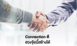 Connection ดี ฮวงจุ้ยนี้สร้างได้