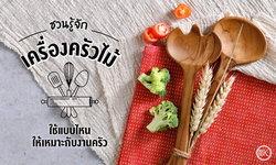 ชวนรู้จัก เครื่องครัวไม้ ใช้แบบไหนให้เหมาะกับแต่ละงานครัว
