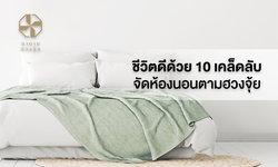 ชีวิตดีด้วย 10 เคล็ดลับ จัดห้องนอนตามหลักฮวงจุ้ย