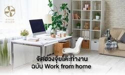 จัดฮวงจุ้ยโต๊ะทำงาน ฉบับ Work from home
