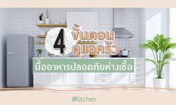 4 ขั้นตอนดูแลครัวเพื่อมื้ออาหารปลอดภัยห่างเชื้อ