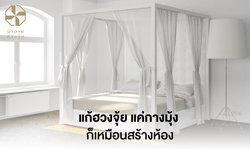แก้ฮวงจุ้ยแค่กางมุ้ง ก็เหมือนสร้างห้อง