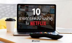 10 รายการแต่งบ้านน่าดูใน Netflix