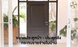 ขนาดประตูหน้า - ประตูหลังบ้าน กระทบการเงินและรายจ่าย