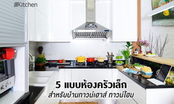 Townhouse Kitchen Ideas แบบห้องครัวเล็กเหมาะกับบ้านทาวน์โฮม