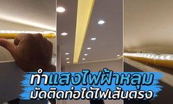 ช่างไทยเผยเทคนิคแก้ไขแสงไฟฝ้าหลุมไม่ตรง เพียงแค่ใช้ท่อ PVC รัดเส้นสายไฟง่ายๆ
