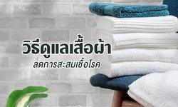 วิธีดูแลเสื้อผ้าแบบง่ายๆ ลดการสะสมของเชื้อโรค