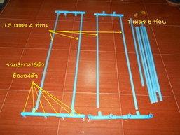 มา DIY ราวตากผ้าจากท่อ PVC ไว้ใช้กันเถอะ