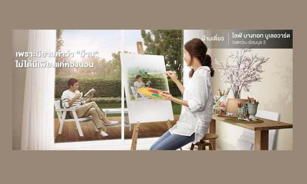 ไลฟ์ บางกอก บูเลอวาร์ด วงแหวน-อ่อนนุช 2 (Life Bangkok Boulevard) จาก SC Asset