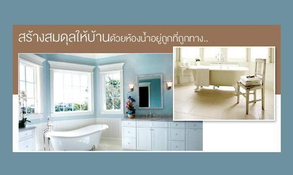 """สร้างสมดุลให้บ้าน ด้วย """"ห้องน้ำ"""" อยู่ถูกที่ถูกทาง"""