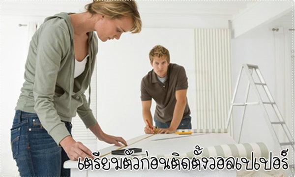 วิธีเตรียมตัวก่อนติดตั้งวอลเปเปอร์ (Wallpaper)
