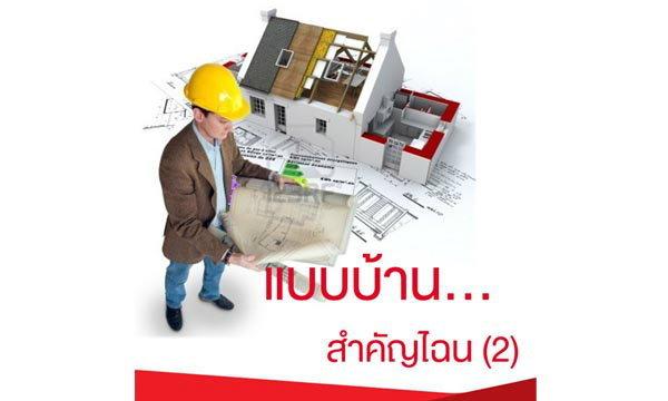แบบบ้านสำคัญไฉน (2)