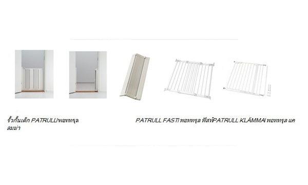 อิเกีย (IKEA) เรียกคืนรั้วกั้นเด็ก PATRULL