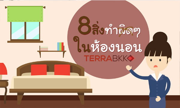 8 สิ่งทำผิดๆ ในห้องนอน