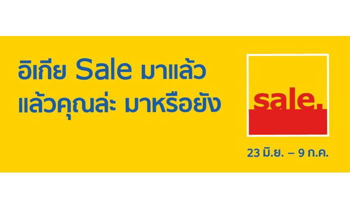 ถึงเวลากวาดทุกสินค้าที่หมายตากลับบ้าน ในงาน IKEA Sale