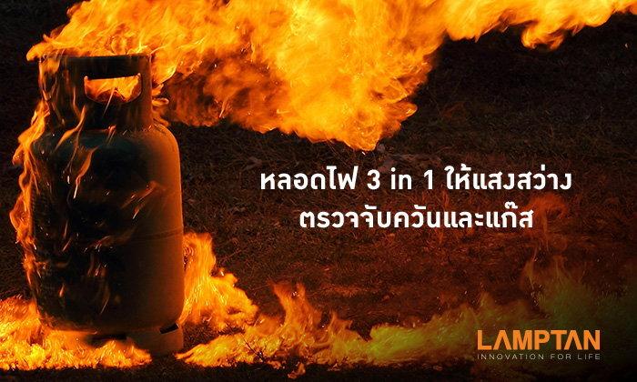 ใหม่! หลอดไฟ smokgaz จับควันและแก๊ส จากแลมป์ตั้น
