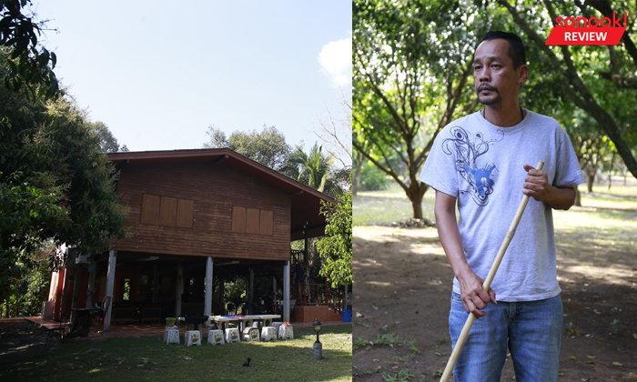 """บ้าน 4 ไร่ที่นครนายกของ """"เท่ง เถิดเทิง"""" บ้านไม้เรียบง่ายในสวนผลไม้ มีน้ำตก และไก่ป่า"""