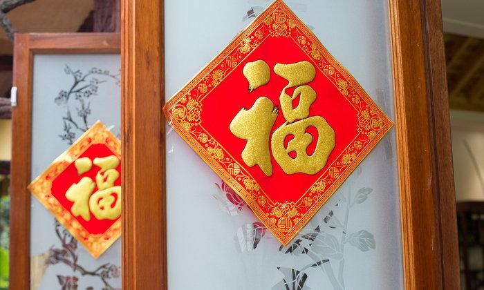 """5 เรื่องห้าม 8 เรื่องแนะนำเกี่ยวกับ """"บ้าน"""" หลักสำคัญในวันตรุษจีน"""